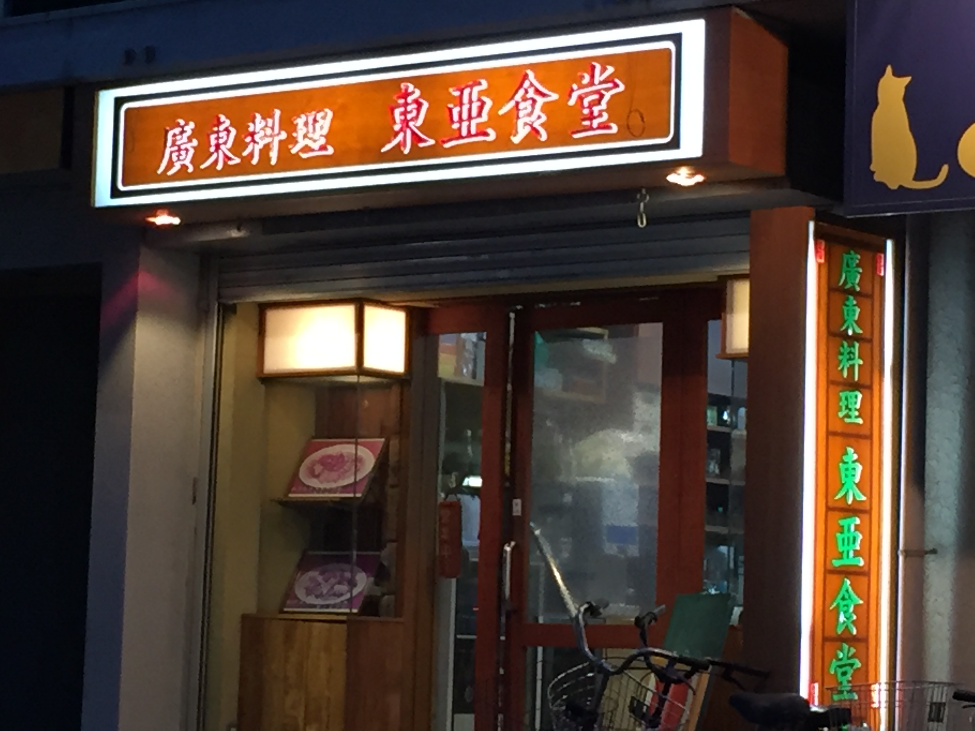 神戸市 飲食 東亜食堂様