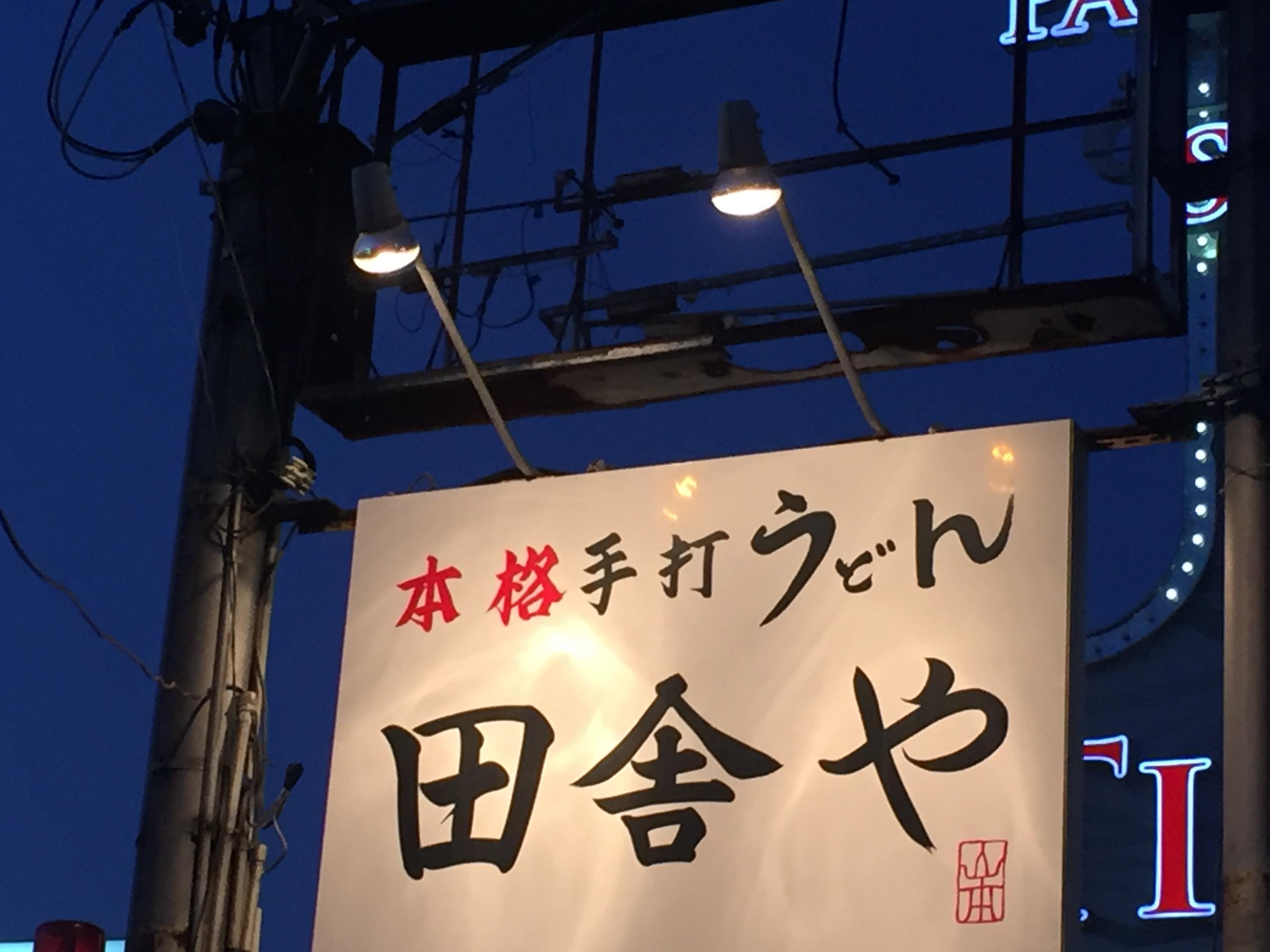兵庫県神崎郡 飲食店 田舎や様