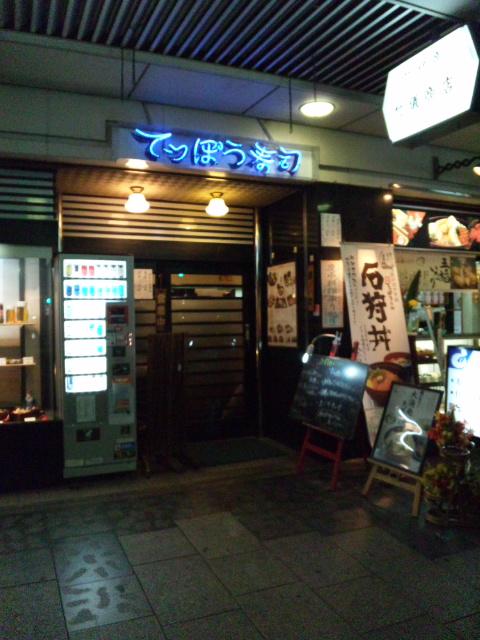 神戸市 てっぽう寿司 飲食業