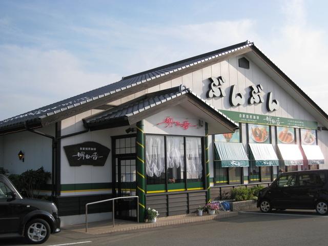 兵庫県 明日香稲美店 喫茶店