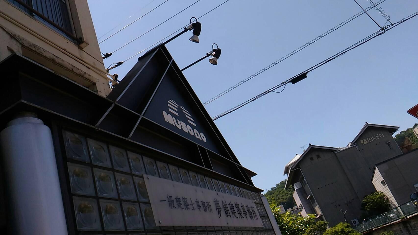 京都市 夢創建築事務所様 建築業